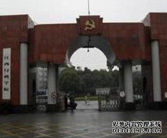 江西省党委校