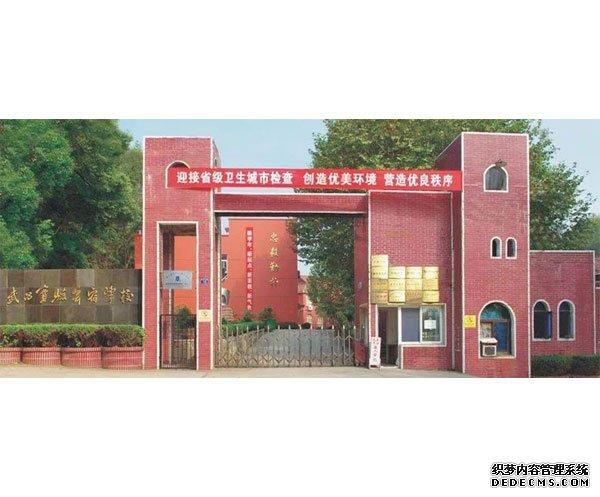 武昌实验技术学校