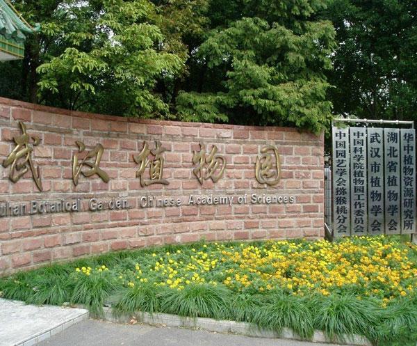 中国科学院武汉植物园