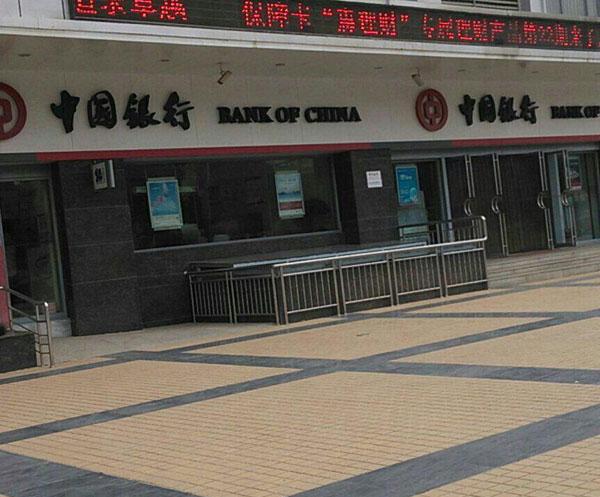 中国银行武汉黄陂支行