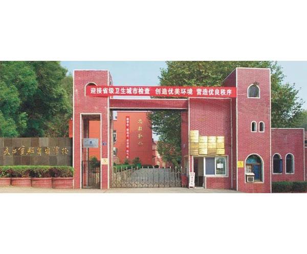 武昌实验寄宿学校